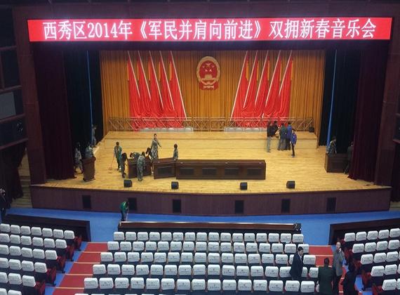 安顺市西秀区区政府舞台