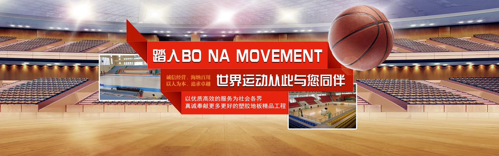 体育运动木地板