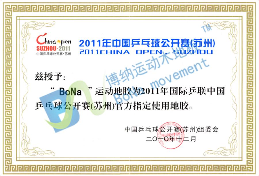 2011年中国乒乓球公开赛